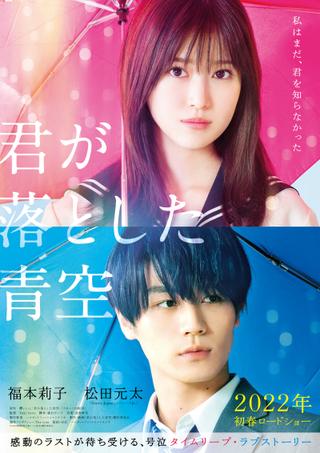 福本莉子&松田元太主演ラブストーリー「君が落とした青空」WEB限定ティザーポスター公開
