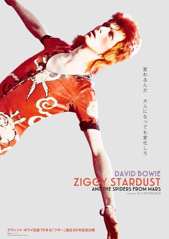 ボウイ自ら主導した2002年サウンドリミックス・デジタルレストア版を上映