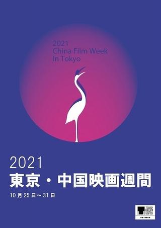 「2021東京・中国映画週間」10月25~31日開催! 中国共産党100周年記念映画「1921」がオープニング作品に