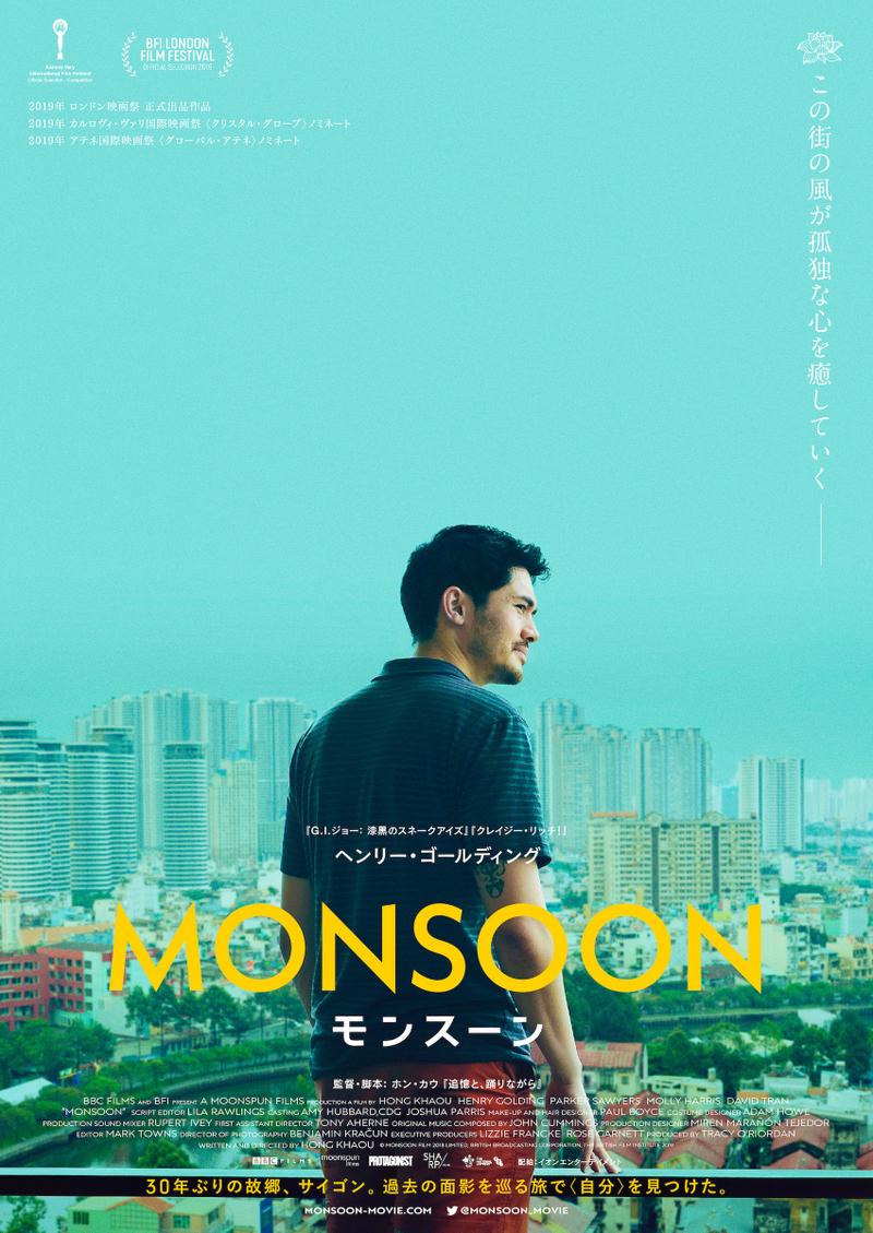 ヘンリー・ゴールディング×「追憶と、踊りながら」ホン・カウ監督 「MONSOON モンスーン」22年1月14日公開