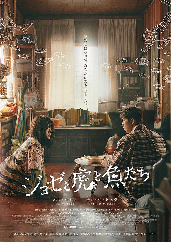 ハン・ジミンとナム・ジュヒョク主演の韓国版「ジョゼと虎と魚たち」日本最速プレミア上映!