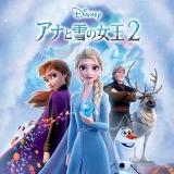 「アナと雪の女王2」金曜ロードショーでテレビ初放送! 「アナと雪の女王」とあわせて2週連続放送