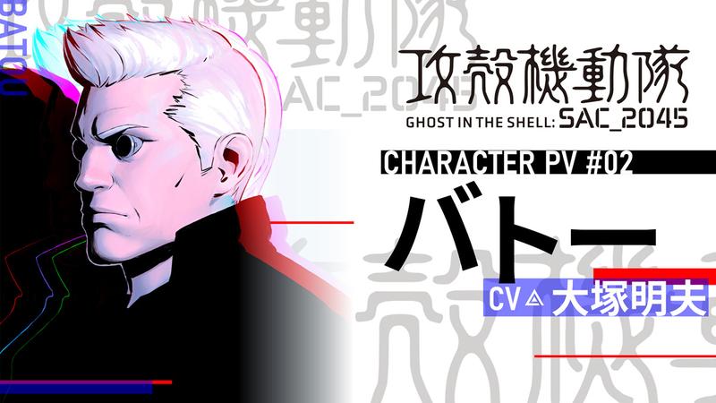 「攻殻機動隊 SAC_2045」バトーのキャラクターPV公開 大塚明夫のインタビューも