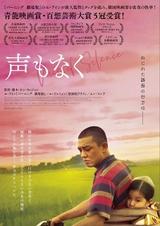 ユ・アインが男優賞を総なめ! アジアの映画賞を席巻した注目作「声もなく」予告編完成