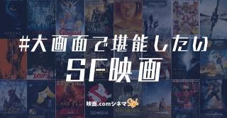 「DUNE デューン 砂の惑星」公開記念 大画面で堪能したいSF映画5選 【映画comシネマStyle】