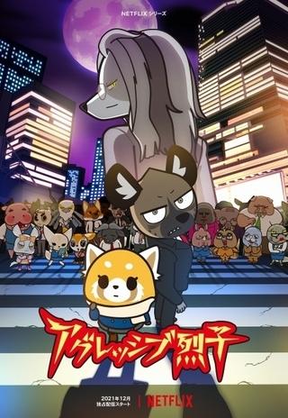 「アグレッシブ烈子」シーズン4が12月配信スタート キービジュアル公開