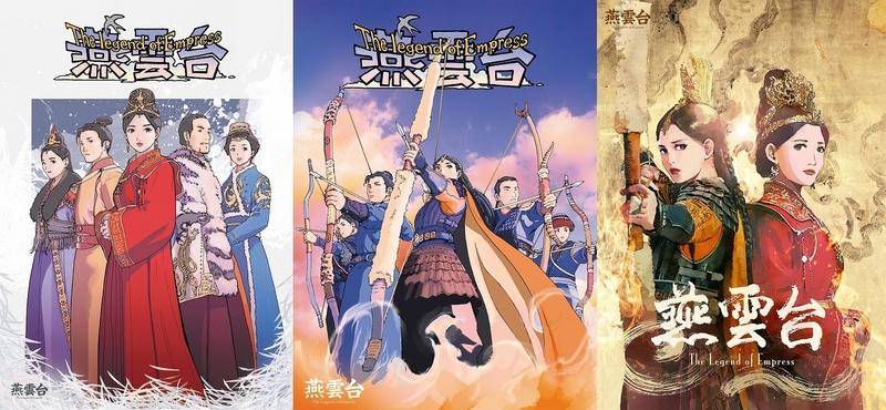 藤原カムイ×中国ドラマ「燕雲台」 ヒロインの力強さ・気高さをイラストで表現