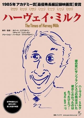 「ハーヴェイ・ミルク」11月26日からメモリアル上映! オスカーに輝いた傑作ドキュメンタリー