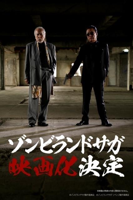 「ゾンビランドサガ」映画化決定 PVに佐賀出身の白竜&村井國夫が登場