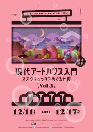連続講座「現代アートハウス入門」第2弾が12月11~17日開催! 岨手由貴子、広瀬奈々子、深田晃司らが講師に