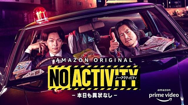 豊川悦司&中村倫也が型破りなバディに!「No Activity 本日も異状なし」12月17日からAmazon Prime Videoで配信