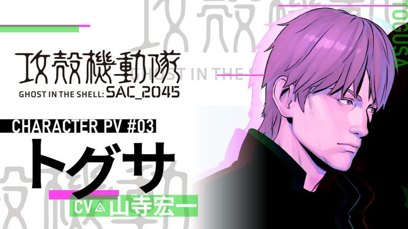 「攻殻機動隊 SAC_2045」トグサのキャラクターPV公開 山寺宏一「またひとりぼっち?」