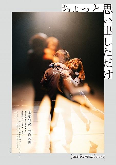 池松壮亮×伊藤沙莉「ちょっと思い出しただけ」ティザービジュアル完成! デザインは大島依提亜が担当