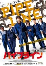 ソ・イングク8年ぶりの主演映画! ユ・ハ監督最新作「パイプライン」22年2月4日公開 予告編・ポスター・場面写真披露