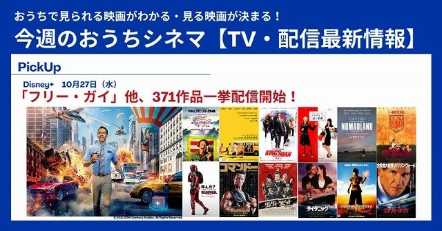 ディズニープラスで映画371作品が新規配信開始! 【テレビ・配信映画リスト 10月21日~27日】
