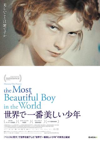「ベニスに死す」の美少年、ビョルン・アンドレセンの衝撃の真実 ドキュメンタリー「世界で一番美しい少年」12月17日公開