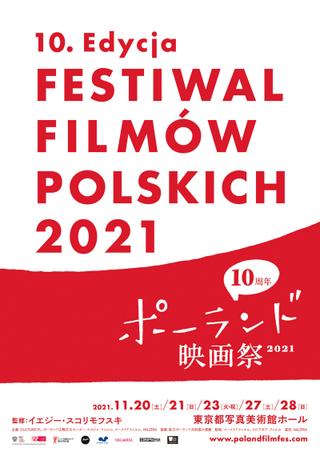 ポーランド映画祭2021、11月20日開幕 上映作品&スケジュール、イエジー・スコリモフスキからのメッセージ公開