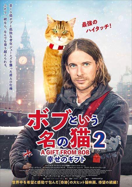 大ヒット猫映画の続編「ボブという名の猫2 幸せのギフト」22年2月25日公開! ポスタービジュアル完成