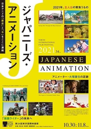 藤津亮太氏に聞く、東京国際映画祭「ジャパニーズ・アニメーション」部門の狙いと作品選択の経緯