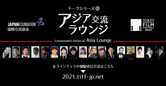 第34回東京国際映画祭「アジア交流ラウンジ」全ラインナップ発表!ポン・ジュノ&細田守のトークも