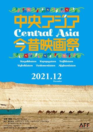 """ソ連崩壊から30年、欧州・中東・アジアの歴史・文化が交わる""""多様性のるつぼ""""「中央アジア今昔映画祭」12月開催"""