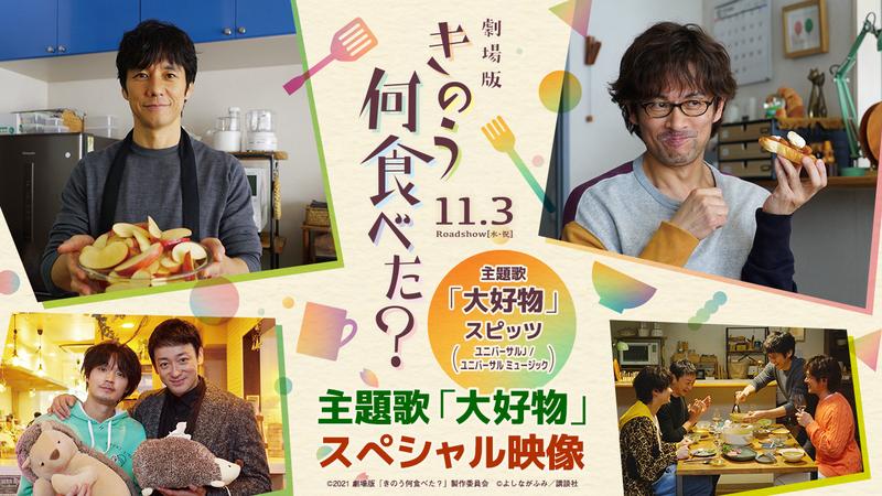 西島秀俊×内野聖陽「劇場版 きのう何食べた?」 スピッツの主題歌「大好物」が彩る、おいしいごはん満載のスペシャル映像