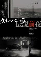 タル・ベーラ監督の初期3作品、4Kデジタル・レストア版で日本初公開 22年1月29日から