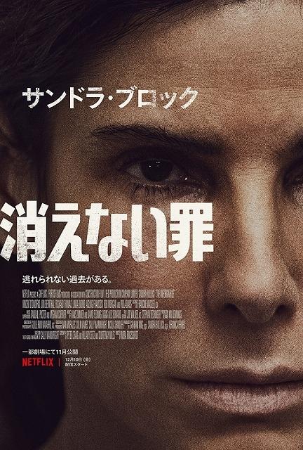サンドラ・ブロック、殺人罪で20年間服役した元受刑者役に挑戦! Netflix映画「消えない罪」予告編