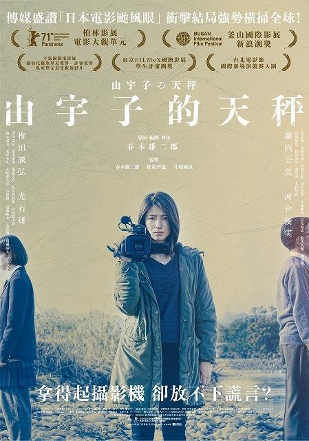 春本雄二郎監督作「由宇子の天秤」動員2万人突破&「11回見た」という観客も! 台湾公開が決定
