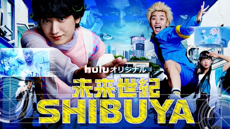 """デジタル社会の底辺に生きる若者に""""密着""""した「未来世紀SHIBUYA」予告公開 主題歌は「Dios」"""