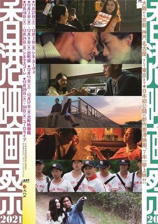 「香港映画祭2021」全国5都市で開催決定! 日本初公開となる7作品をラインナップ