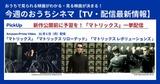 「マトリックス」3作品が配信開始、新作に備えよ! 【テレビ・配信映画リスト 10月28日~11月3日】