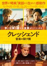 紛争で敵対する若者たちがオーケストラを結成 「クレッシェンド 音楽の架け橋」22年1月28日公開
