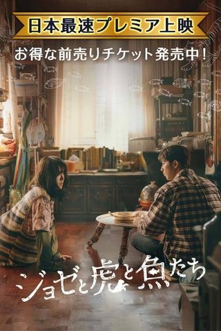 ジョゼと虎と魚たち(2020・韓国版)