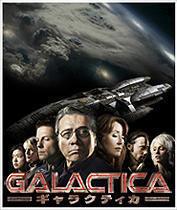 シーズン4が全米で絶好調の「ギャラクティカ」、間もなく日本でもリリース