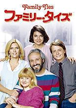 マイケル・J・フォックスの出世作「ファミリー・タイズ」が初DVD化