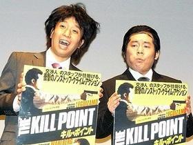 ホリ&山本高広がものまねバトル!DVD「キル・ポイント」発売イベント