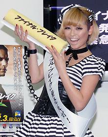 若槻千夏「ファイナル・ブレイク」発売中止求めイベント乱入