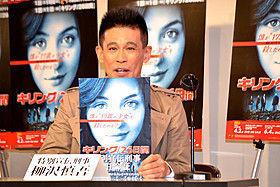 柳沢慎吾、本格派サスペンス「キリング 26日間」を「明日見てくれるかな?」