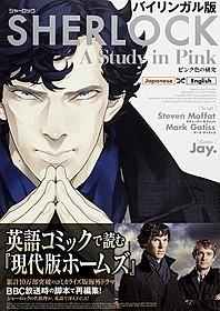 コミカライズ版「SHERLOCK ピンク色の研究」に英日対訳バイリンガル版が登場!