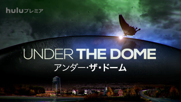 日本初上陸の「アンダー・ザ・ドーム」シーズン3が首位獲得