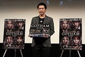 尾上松也の「GOTHAM ゴッサム」愛が止まらず!作品の出来を「申し分ない」と絶賛