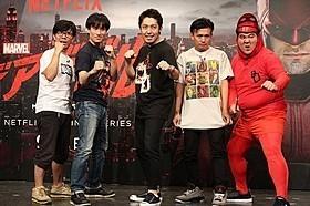 「私たちはマーベル大好き芸人です!」Netflix「デアデビル」日本最速上映会開催
