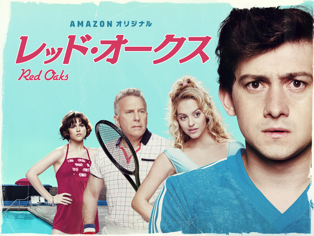 Amazonスタジオとスティーブン・ソダーバーグによる青春コメディが日本上陸!