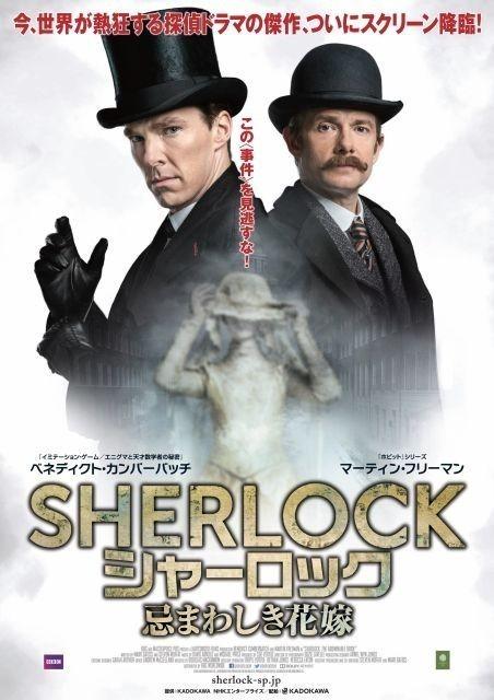 「SHERLOCK/シャーロック」特別編、英国で視聴率40%超、1160万人が視聴