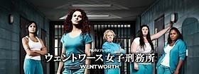 豪史上No.1視聴率ドラマ「ウェントワース女子刑務所」シーズン2配信開始