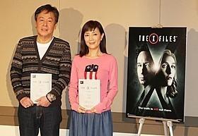 風間杜夫&戸田恵子、13年ぶり「X-ファイル」でセリフ回しに悪戦苦闘