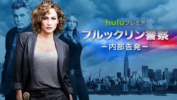 ジェニファー・ロペスが12年ぶりにテレビドラマにカムバック!「ブルックリン警察 内部告発」がHuluで日本初上陸