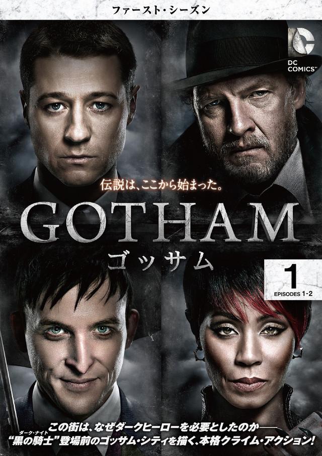 「あなたが選ぶ海ドラアカデミー賞!!」結果発表!首位は「GOTHAM/ゴッサム」