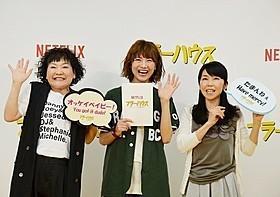 (左から)D.J.役の坂本千夏、宮澤佐江、キミー役の伊藤美紀